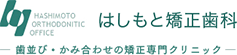 大阪市の矯正歯科 はしもと矯正歯科