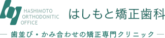 ドクター紹介|大阪市の矯正歯科 | 野田阪神駅徒歩2分のはしもと矯正歯科